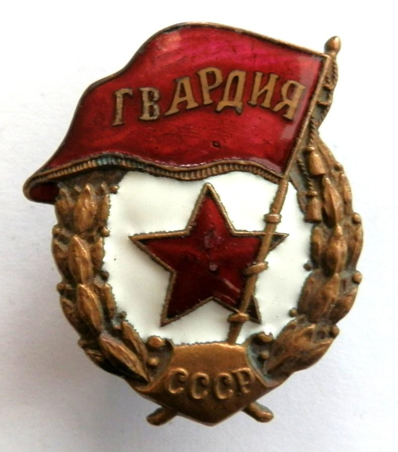 Russian CCCP Red Army Guards Pin Badge