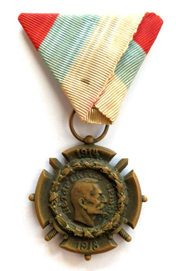 Serbian Commemorative Medal for WWI 1914-18.