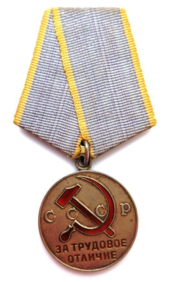 Soviet Russia Medal Distinguished Labour